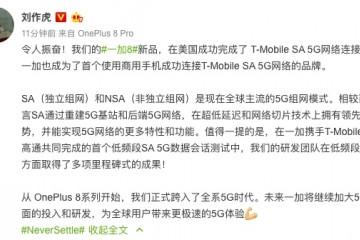 一加 8 成首款连接T-Mobile SA 5G网络的商用智能手机