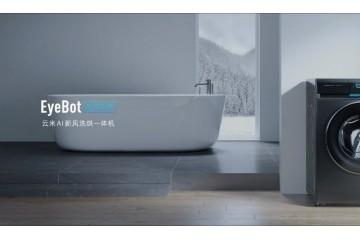颠覆传统洗烘体验 云米AI新风速烘烘干提速50%+