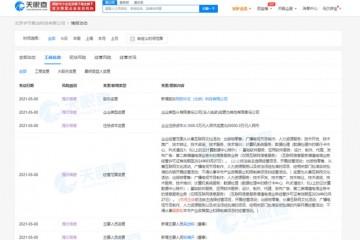 北京字节跳动科技有限公司注册资本增至2亿增幅1900%