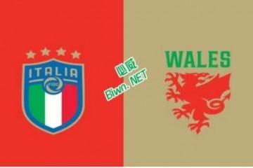 今晚欧洲杯前瞻推荐意大利VS威尔士比分预测分析